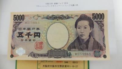 貰った現金5,000円札を撮った写真です