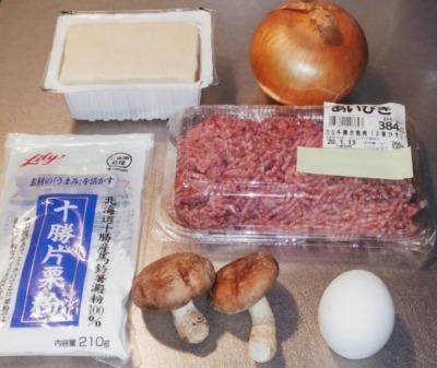 豆腐を使ってハンバーグを作る時の材料の写真です