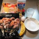 くるみバナナ・パウンドケーキの材料