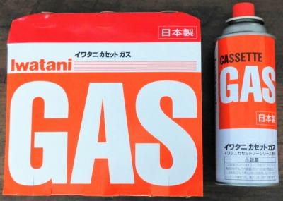 Ⅰwataniのガス