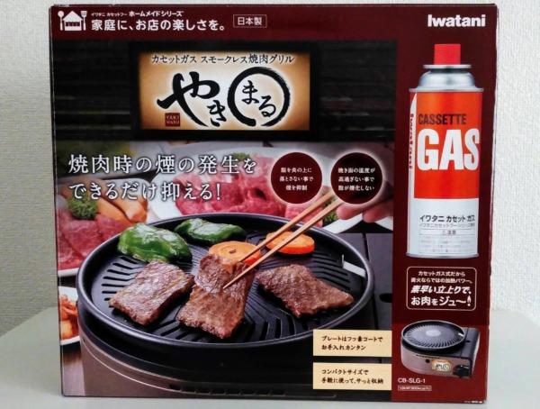 Ⅰwatani・スモークレス焼肉グリルやきまるのパッケージ