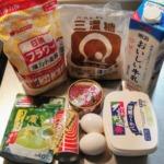 抹茶と小豆のパウンドケーキマーガリンの材料