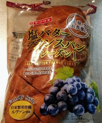 山崎パン塩バターフランスパン(レーズン)