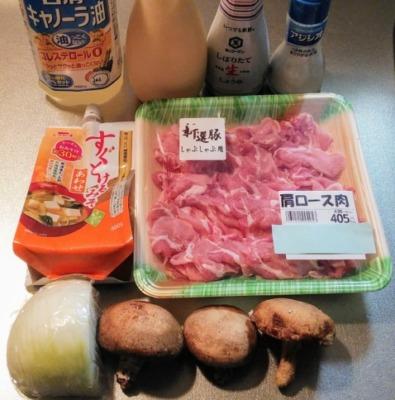 豚肉と玉ねぎを使って味噌とマヨネーズで炒める時の材料の写真です