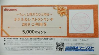 レストラン5,000円クーポン券を撮った写真です