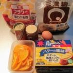 オレンジケーキの材料(マーガリン・スライス)