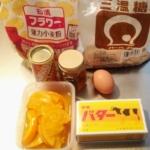 オレンジケーキの材料(有塩バター・輪切り)