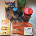 鮭のムニエルの材料