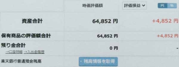 2021-01-03楽天証券【つみたてNISA】ファンド合計時価評価額