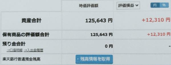 2021-02-14楽天証券【つみたてNISA】ファンド合計時価評価額