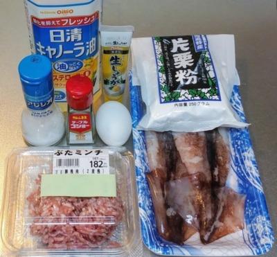 イカと豚のミンチ焼きの材料