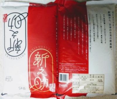新潟産新之助(5㎏×2袋)の表側と裏側を撮った写真です