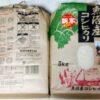 魚沼産コシヒカリ(5㎏×2袋)