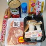 鶏とごぼうのトマト煮の材料