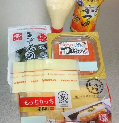 明太チーズ厚揚げ焼きの材料