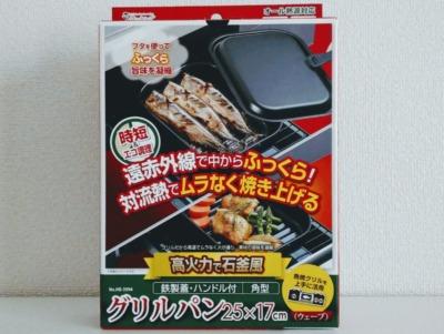 魚焼きグリル・グリルパンのパッケージの写真です