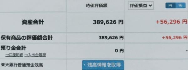 2021-06-06楽天証券【つみたてNISA】ファンド合計時価評価額