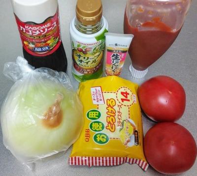 フレッシュトマトの煮込みハンバーグフレッシュトマトソースの材料
