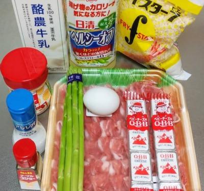 豚肉アスパラチーズフライの材料