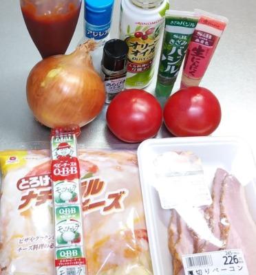 トースターでマルゲリータのトマトソース・トッピングの材料