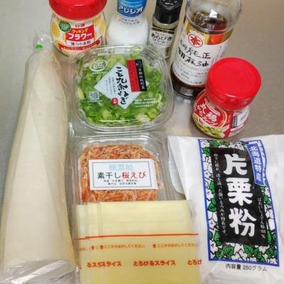 桜海老と大根のチーズもちの材料