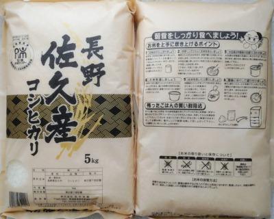 長野佐久産コシヒカリ